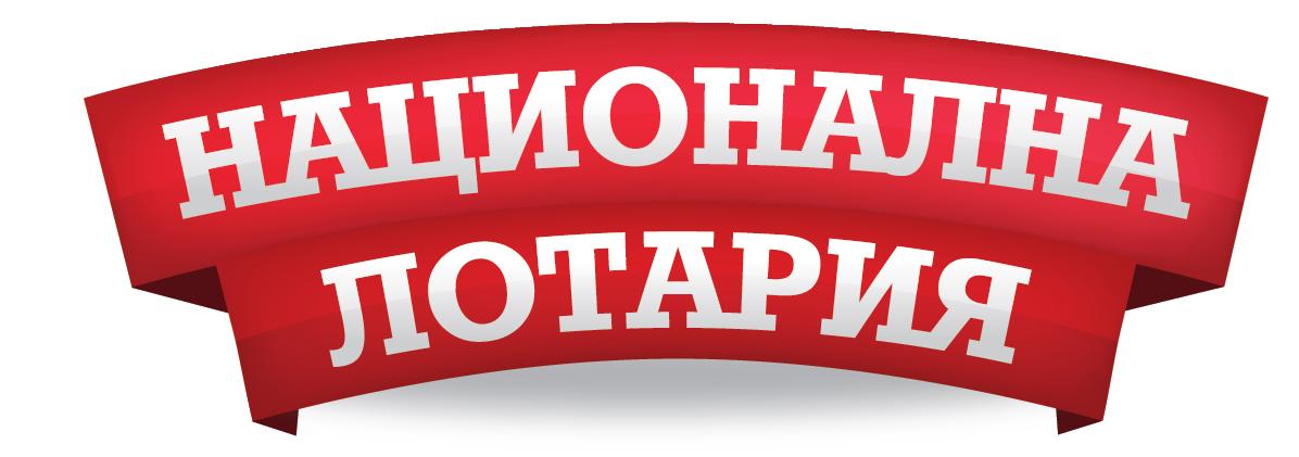 Лого на НАЦИОНАЛНА ЛОТАРИЯ