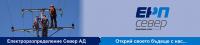 Лого на ЕЛЕКТРОРАЗПРЕДЕЛЕНИЕ СЕВЕР